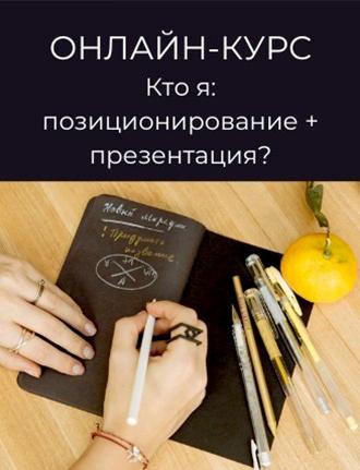 "Онлайн-курс ""Кто я: позиционирование + презентация?"""